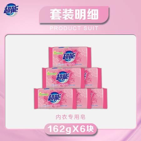 超能内衣专用皂162g*6块新老款随机发 柔软亲肤无刺激除菌杀菌洗衣皂