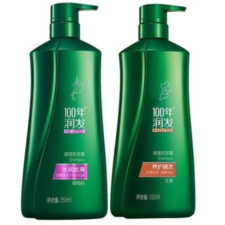 100年润发洗发水水润丝滑550ml+养护健发550ml