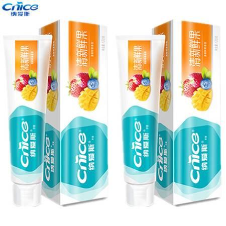 纳爱斯鲜浓果味牙膏120g*2支天然鲜果味口气清新洁白牙齿