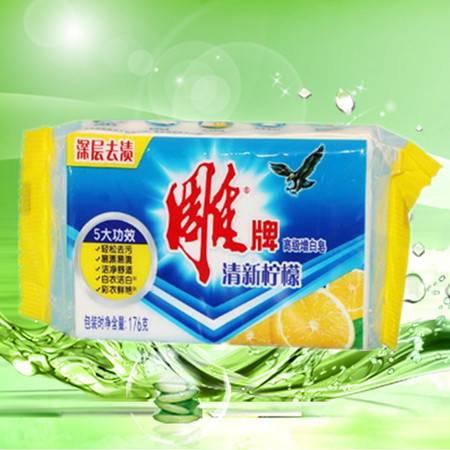 雕牌高级增白皂176g清新柠檬深层去渍