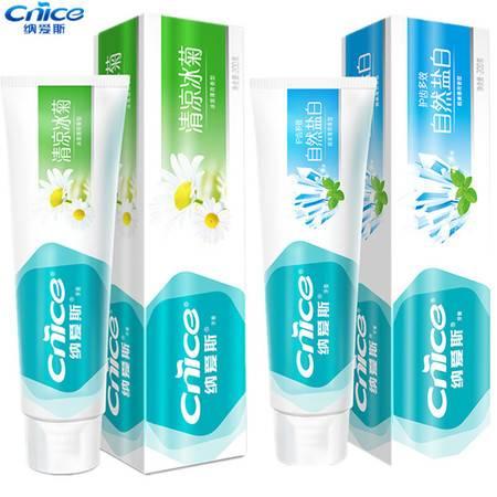 【超大2支装】纳爱斯牙膏清凉冰菊200g+自然盐白200g
