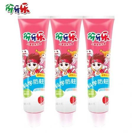 纳爱斯伢伢乐儿童营养牙膏3-12岁40g*3支草莓味防蛀固齿呵护乳牙健康