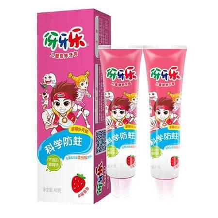 纳爱斯伢伢乐儿童营养牙膏3-12岁40g*2支草莓味防蛀固齿呵护乳牙健康