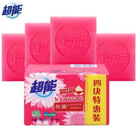 【四块装】超能女士专用内衣皂101g*4块一组去血渍除菌去异味内衣皂