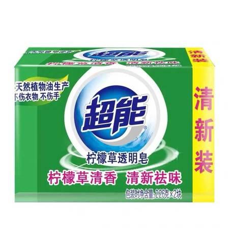 超能洗衣皂226g*2块柠檬草透明皂清新祛味深层去污包邮促销