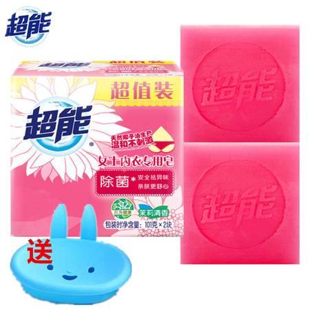 【送皂盒】纳爱斯超能内衣皂101克*2块透明皂(茉莉清香)去血渍