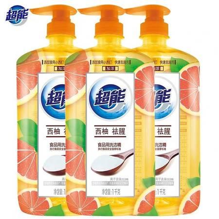 超能离子去油洗洁精1kg*3瓶食品级家庭装家用大瓶装西柚祛腥柠檬护手随机发