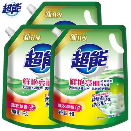 超能植翠低泡洗衣液1kg*3袋新老款随机发6斤家庭量贩组合装香味持久