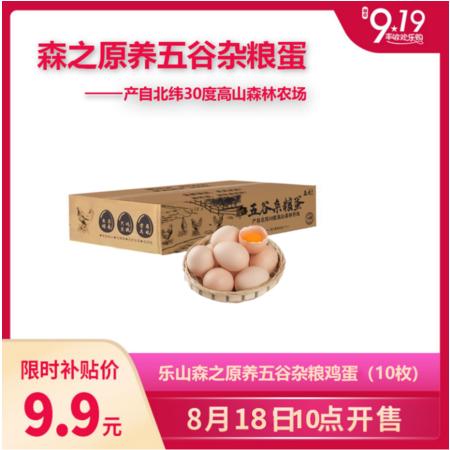 乐山井研青未五谷杂粮鸡蛋(盒装)