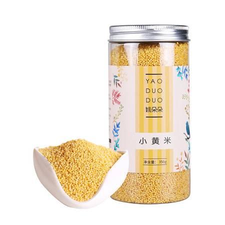 姚朵朵 黄小米350g*3 新米月子小米 五谷杂粮