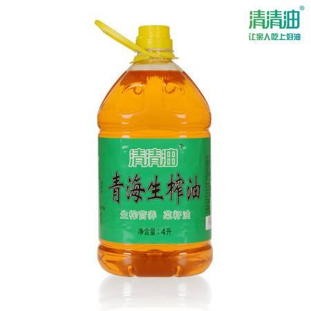 清清油 青海生榨菜籽油4L