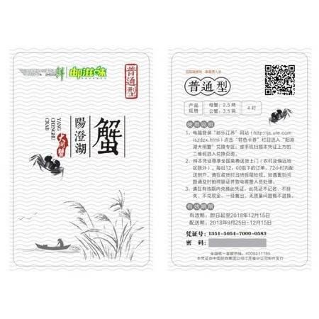 【上党馆】邮滋味阳澄湖大闸蟹实惠型(卡)母蟹2两/只 公蟹3两/只 4对