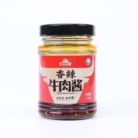 【邮乐 康乐馆】康美农庄香辣牛肉酱