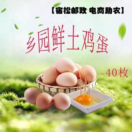 【安庆电商助农消费节特惠产品】安庆宿松县乡园鲜土鸡蛋40枚装
