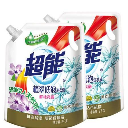 超能植萃低泡洗衣液2kg*2袋