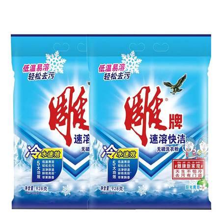 雕牌冷水速效速溶快洁928g*2袋无磷洗衣粉