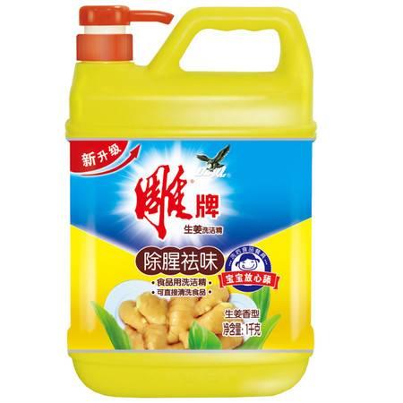 雕牌生姜1kg洗洁精祛油祛腥 可洗瓜果蔬菜食品级