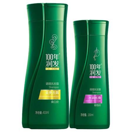 100年润发植物养发调理洗发水400ml+200ml健康润发不油腻洗发露