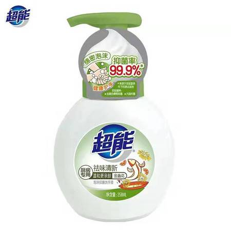 超能泡沫洗手液(祛味清新)258ml温和更亲肤金盏花