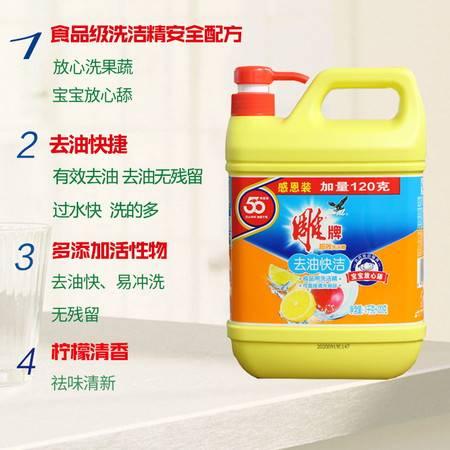 雕牌/diaopai洗洁精家庭装1.12kg大桶瓶厨房洗碗液餐具超效去油家用不伤手洗涤剂
