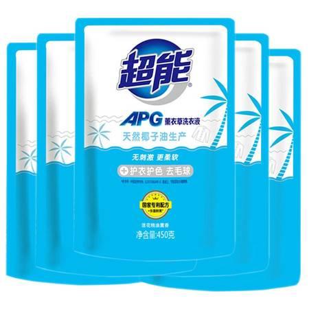 超能/CHAONENG 薰衣草洗衣液450g*5袋APG国家专利配方促销包邮家庭补充装量贩装包邮