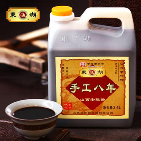 晋阳馆 山西特产 东湖手工八年1.5L老陈醋