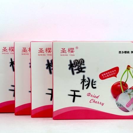 【陕南特产】圣樱牌樱桃干102g*3盒休闲零食水果干果干果脯蜜饯独立包装