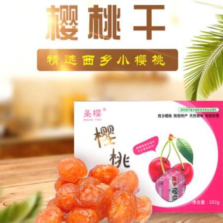 【陕南特产】圣樱牌樱桃干102g*1盒休闲零食水果干果干果脯蜜饯独立包装