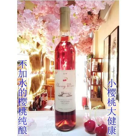 陕西汉中西乡特产 圣樱樱桃酒 低度果酒 樱桃酿果酒 甜酒一瓶包邮