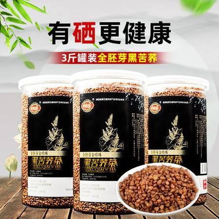 【汉中特产】西乡巴山荞园富硒黑苦荞茶正品金珍珠共1000g大颗粒养生茶