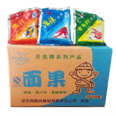 陕西城固月亮牌方便面面果鸡汁麻辣香酥虾味58克休闲零食包邮