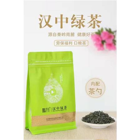 陕西西乡特产新茶红茶鹏翔茶业西乡功夫茶汉中绿茶高山绿茶养胃暖胃包邮