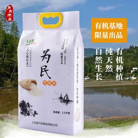 【大米】 上犹县为民有机生态香米2.5KG