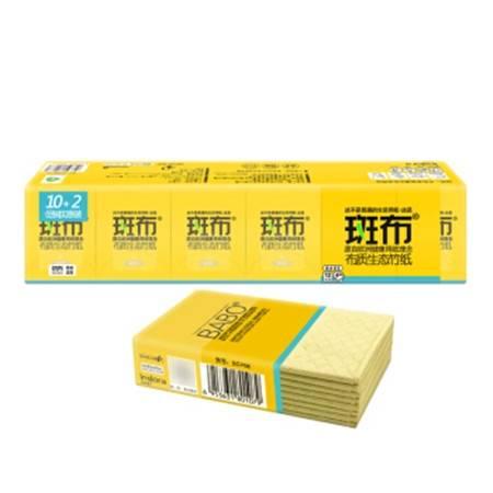斑布/BABO 斑布手帕纸 2条 12包 【48小时内发货】