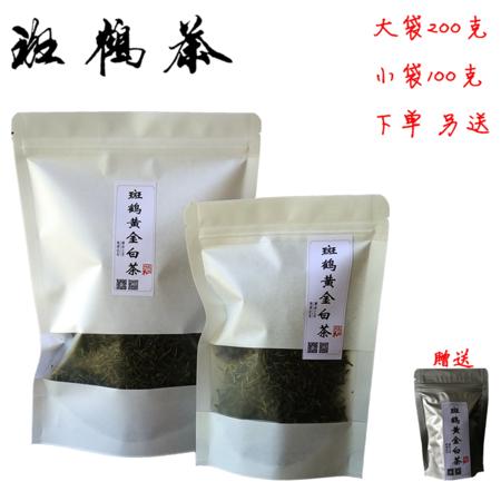 【鹤峰茶叶】明前春茶非绿茶叶鹤峰斑鹤白茶50g23.8[犆價包邮]