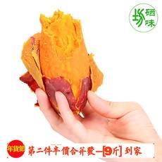 【助农良品】香甜沙地红薯地瓜【5斤包邮】开始预售来自湖北恩施鹤峰县农家自产
