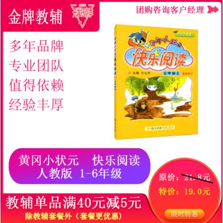厦门馆黄冈小状元 快乐阅读人教版 (1-6年级选1本)