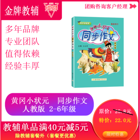厦门馆黄冈小状元 同步作文 人教版 (2-6年级选1本)