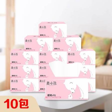 【10包】天然原生木浆抽纸 家庭实惠装抽纸 无纸屑可湿水SHY