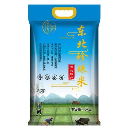 【快速发货】10斤新米东北大米5kg珍珠米