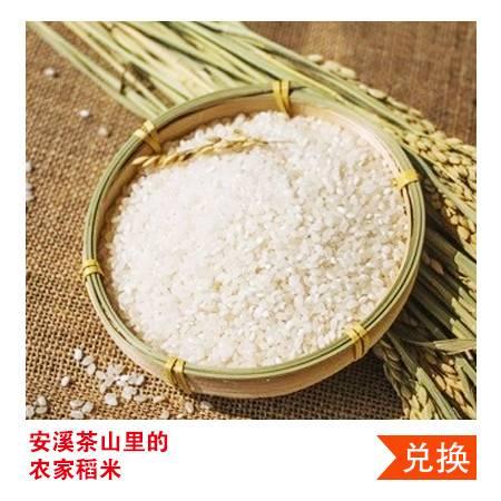 【联通兑换】_  农家稻米原生态5斤 优质大米(粥米)