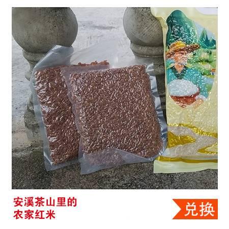 【联通兑换】 农家红米 1斤装