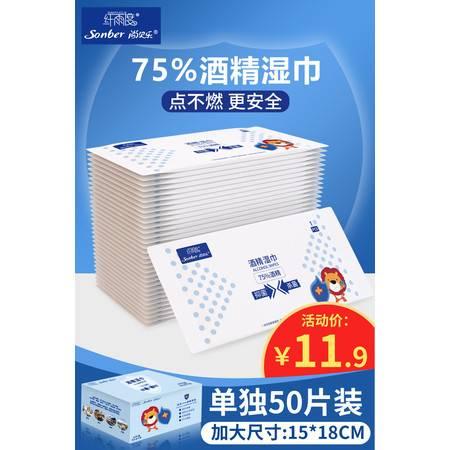 尚贝乐酒精湿巾 50片独立包装