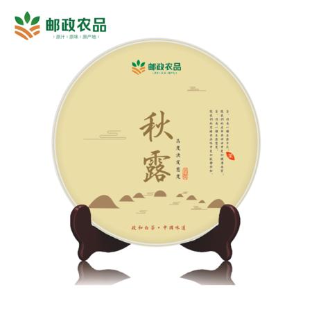 二五区 政和白茶邮政农品秋露茶饼/老树寿眉300g/饼