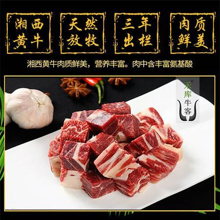 【湘西馆】湘西黄牛肉  禾库牛客湘西散养黄牛之 鲜牛腩(2斤装)