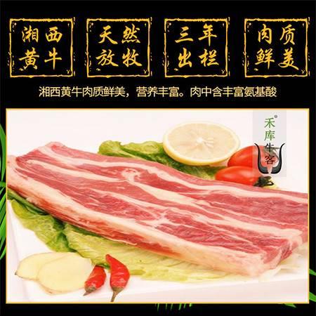 【湘西馆】湘西黄牛肉  禾库牛客湘西散养黄牛之 鲜带皮牛肉(条状2斤装)