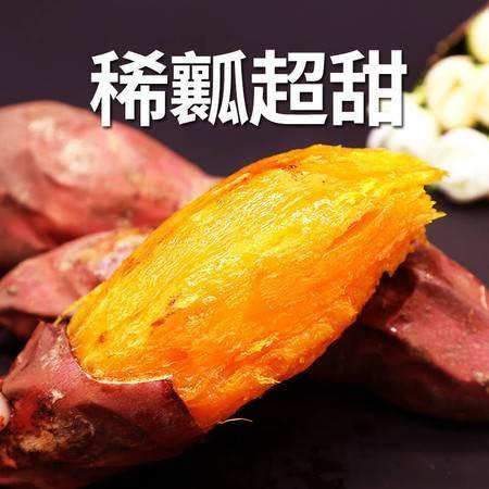 919爆款 辽宁阜新沙地红心稀壤蜜薯 ~~东北红薯5斤/箱  包邮