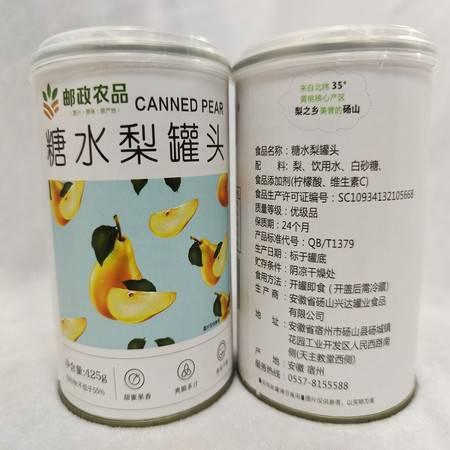 【宿州邮政 惠农邮我】宿州砀山梨罐头2罐装,卷后9.9元