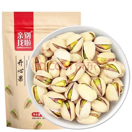 亲别找啦 开心果120g/袋 每日坚果休闲食品干果 坚果零食 开心果