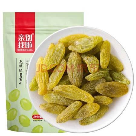 亲别找啦 无核绿葡萄干200gx3袋 新疆特产 蜜饯果干休闲零食 绿香妃